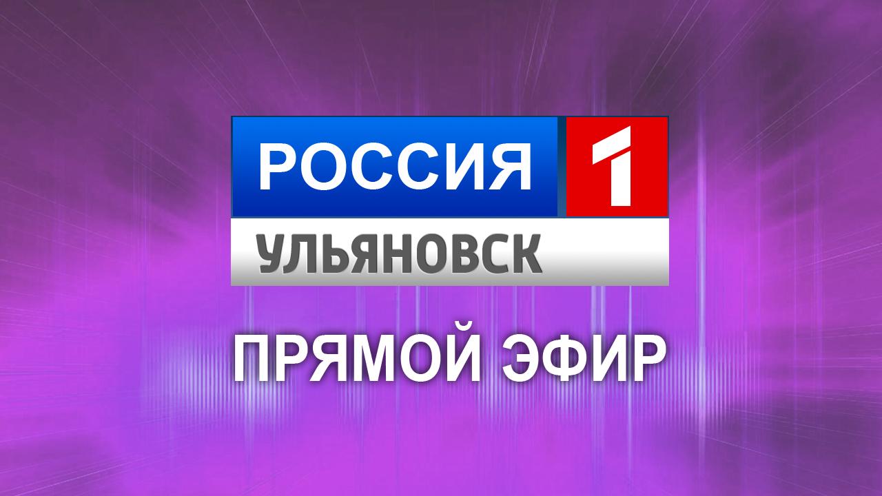 Программа «Вести-Ульяновск» 15.02.2019 в 11:25 «ПРЯМОЙ ЭФИР»