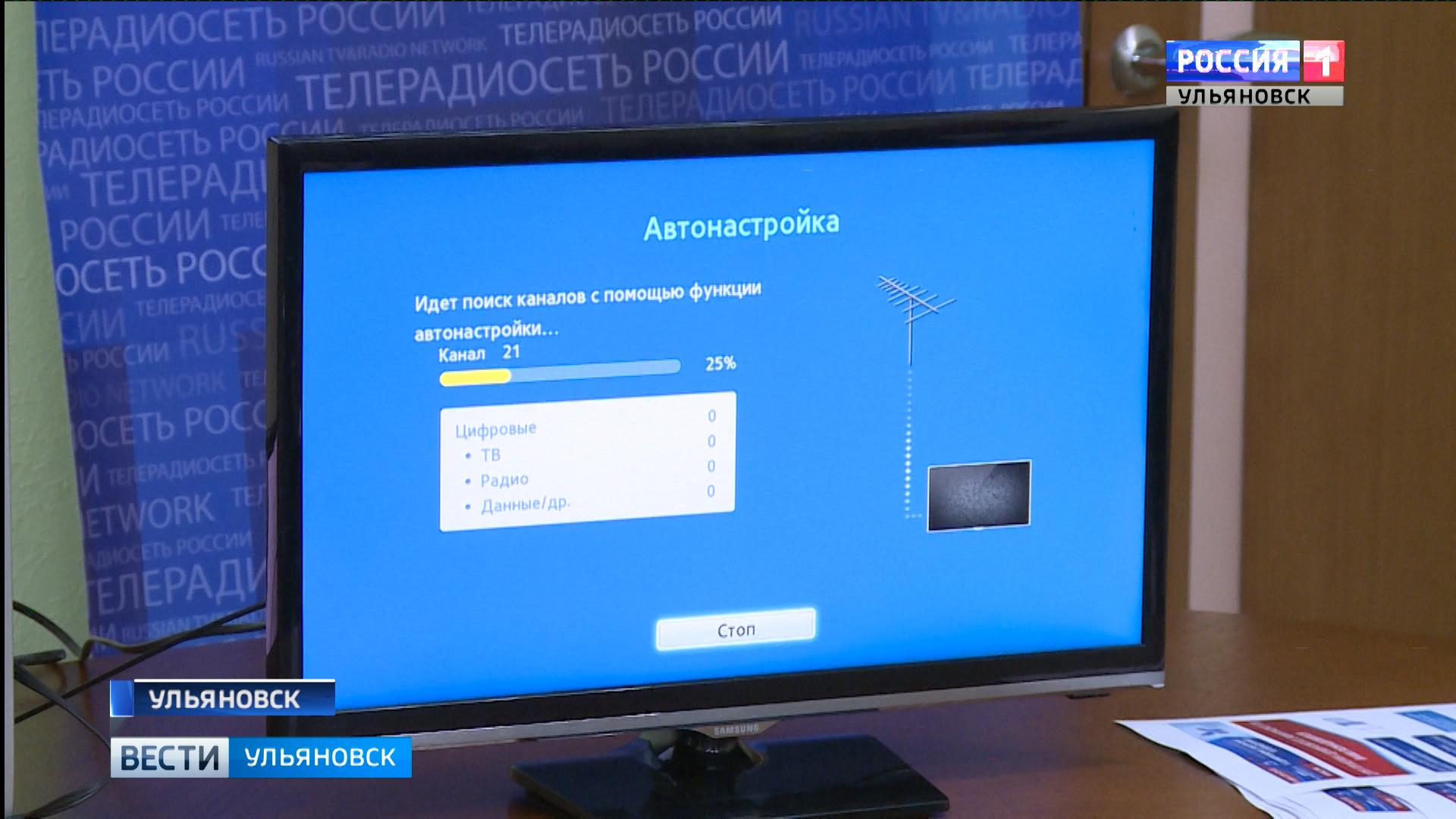 В Ульяновской области готовятся к переходу на цифровое телевидение