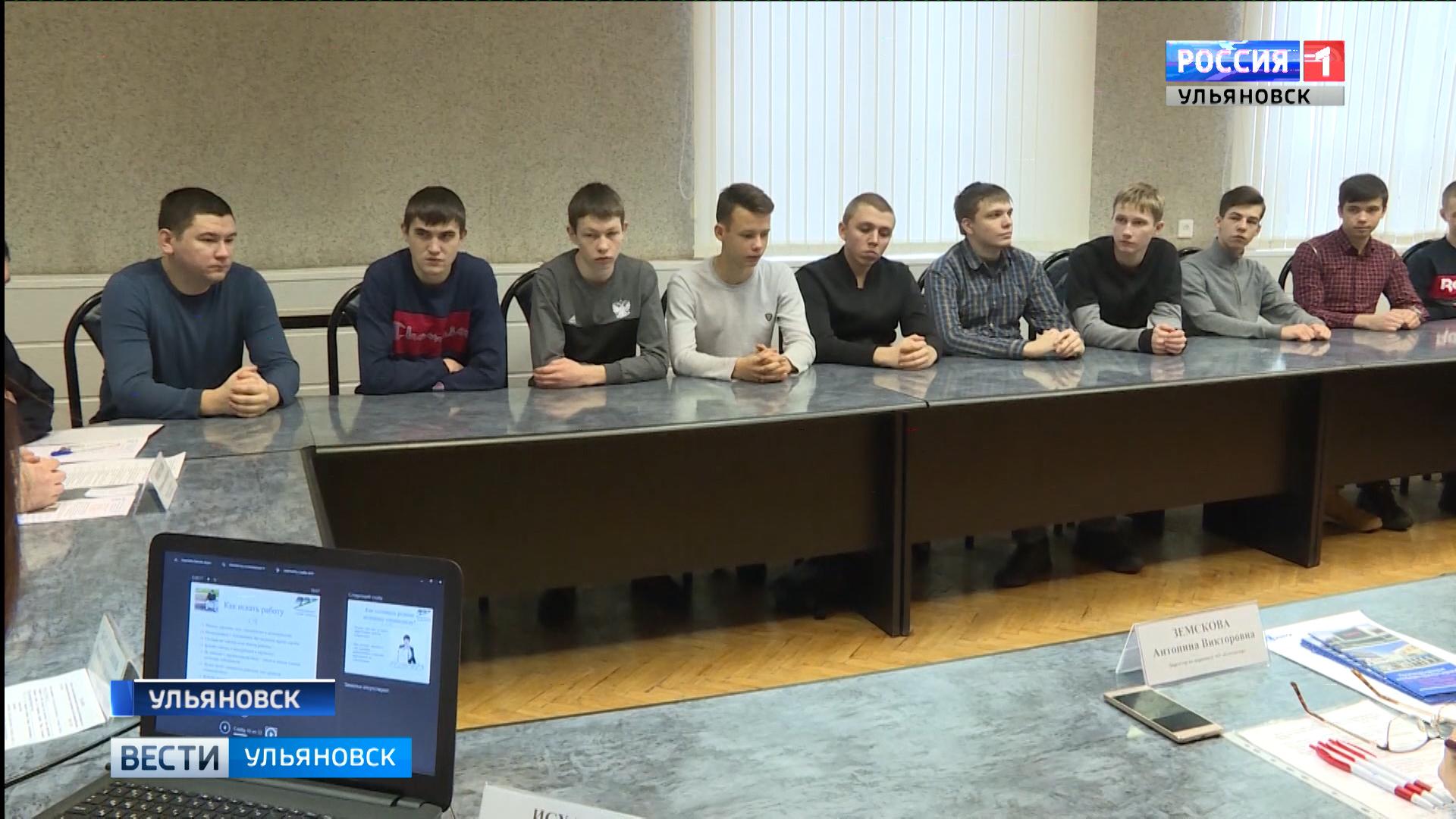 Круглый стол для демобилизованных из рядов российской армии и флота