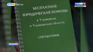 юридическая консультация онлайн бесплатно ульяновск