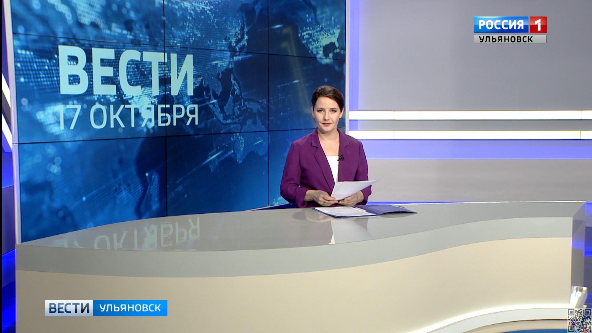 """""""Вести-Ульяновск"""" – 17.10.19 – 11.25"""