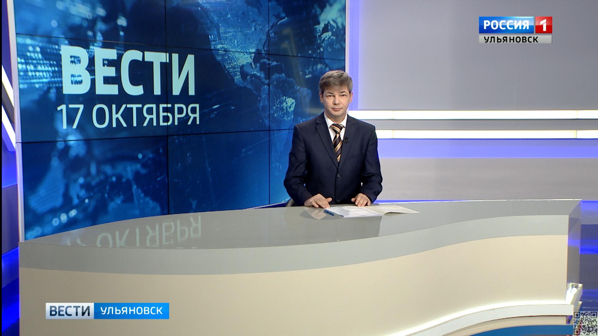 """""""Вести-Ульяновск"""" – 17.10.19 – 17.00"""