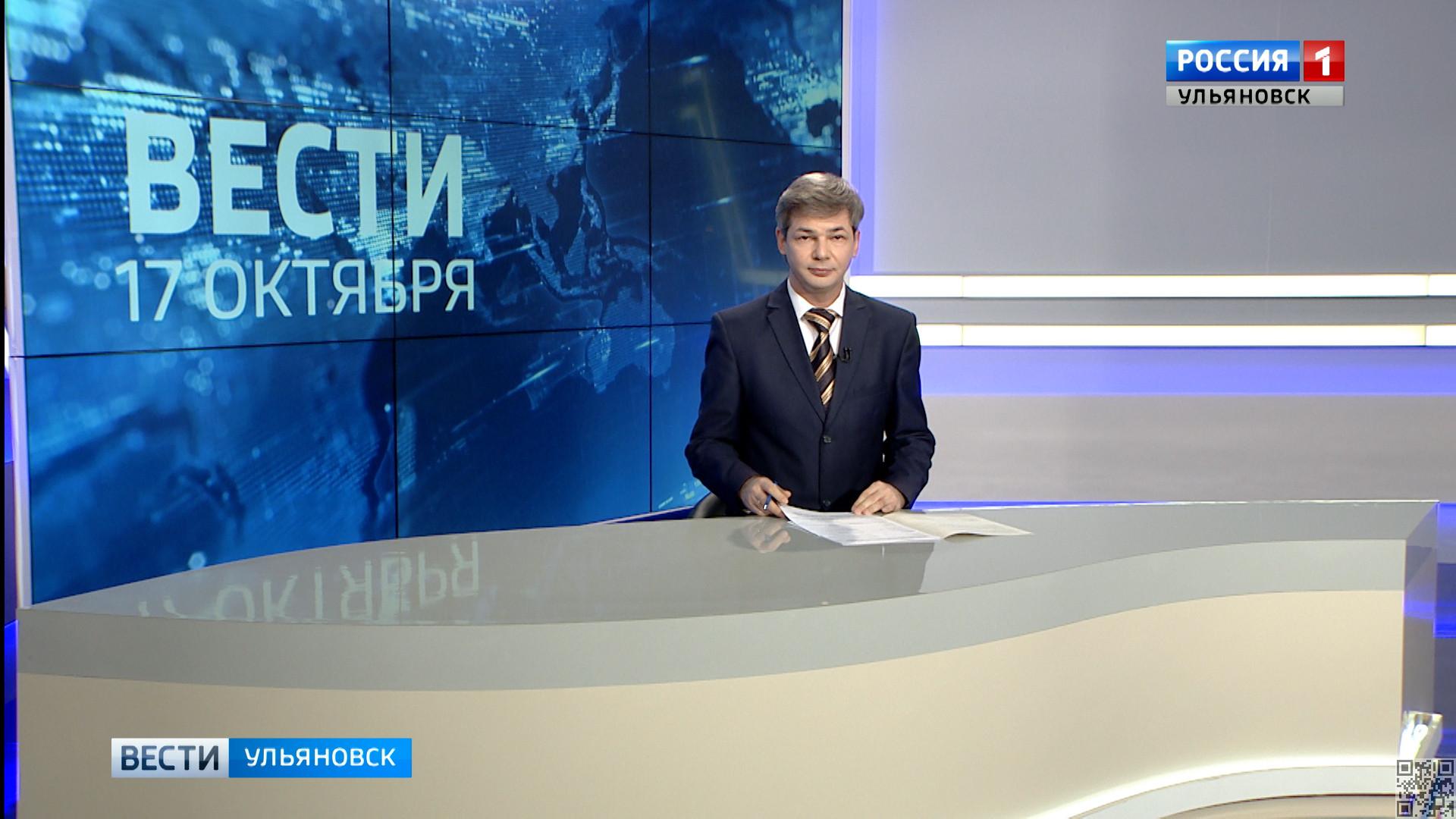 """""""Вести-Ульяновск"""" – 17.10.19 – 20.44"""