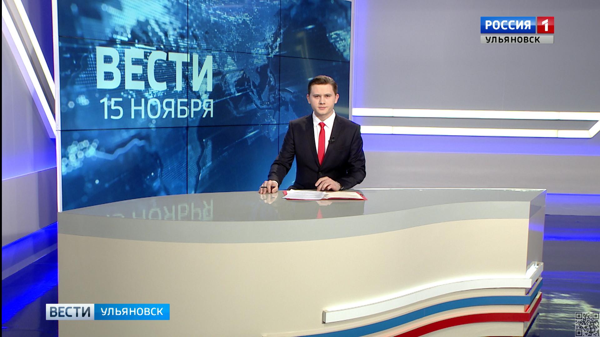 """""""Вести-Ульяновск"""" – 15.11.19 – 14.25"""