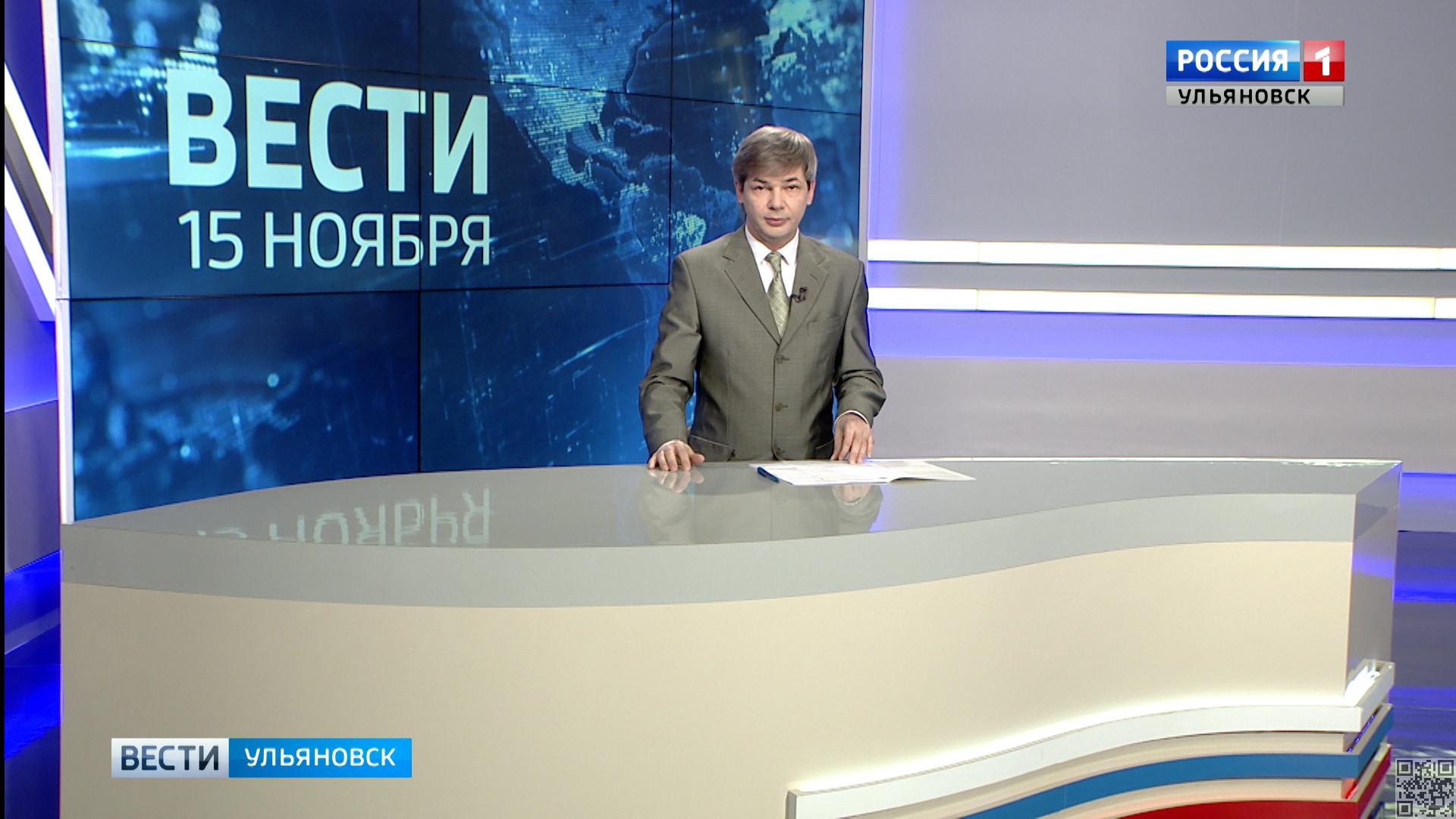 """""""Вести-Ульяновск"""" – 15.11.19 – 17.00"""