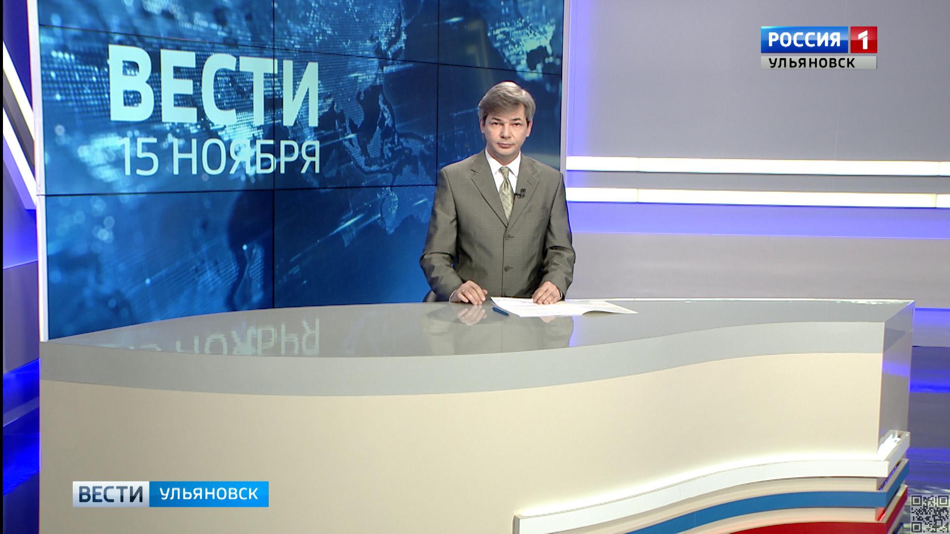"""""""Вести-Ульяновск"""" – 15.11.19 – 20.44"""
