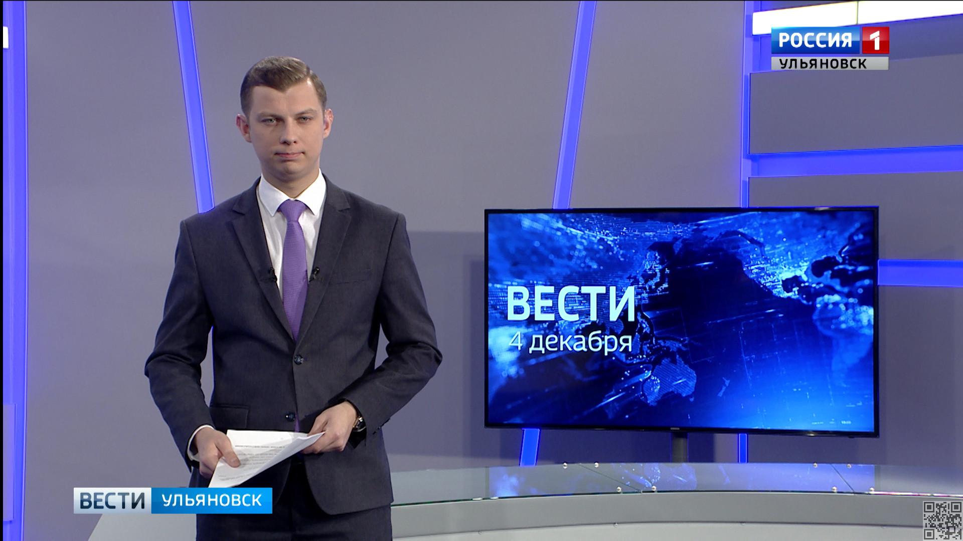 """""""Вести-Ульяновск"""" – 04.12.19 – 20.44"""