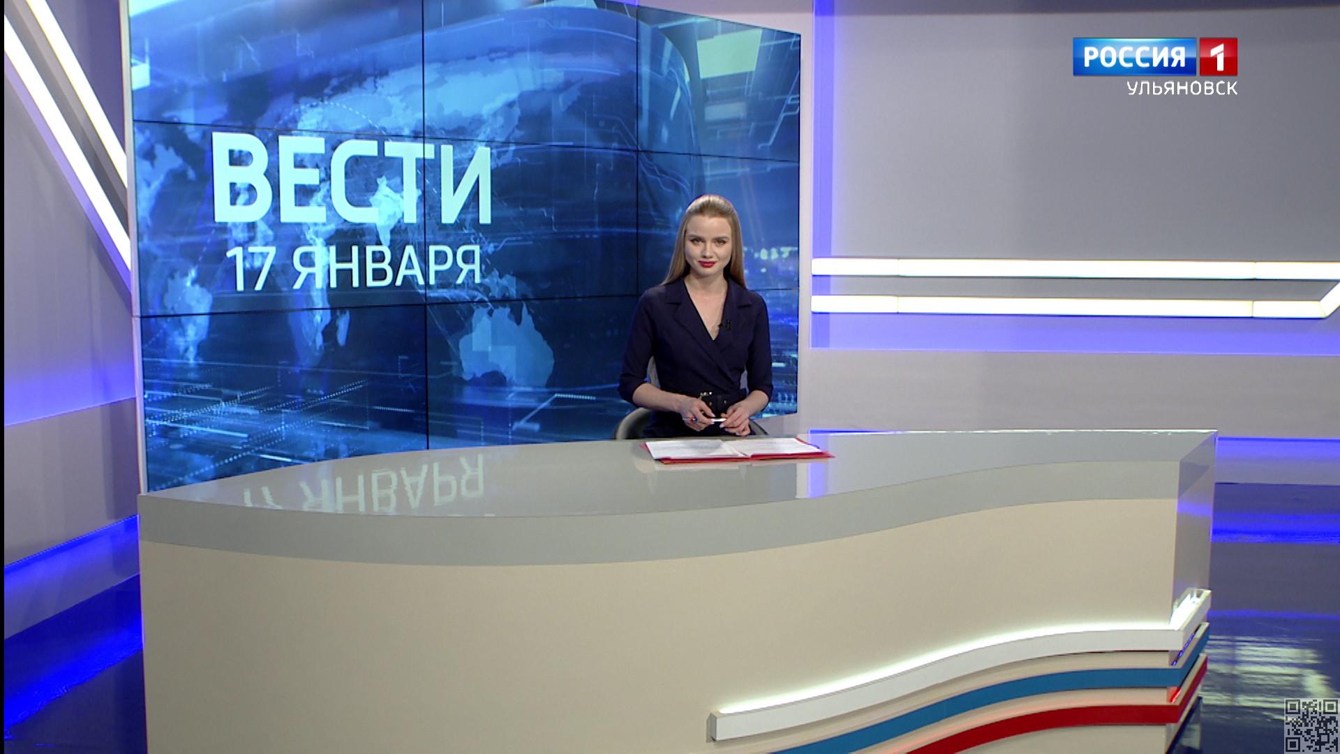 """""""Вести-Ульяновск"""" – 17.01.20 – 14.25"""