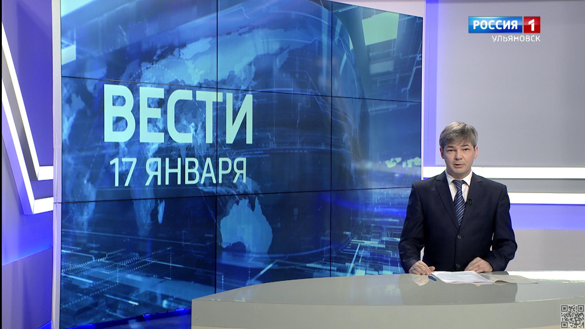 """""""Вести-Ульяновск"""" – 17.01.20 – 17.00"""