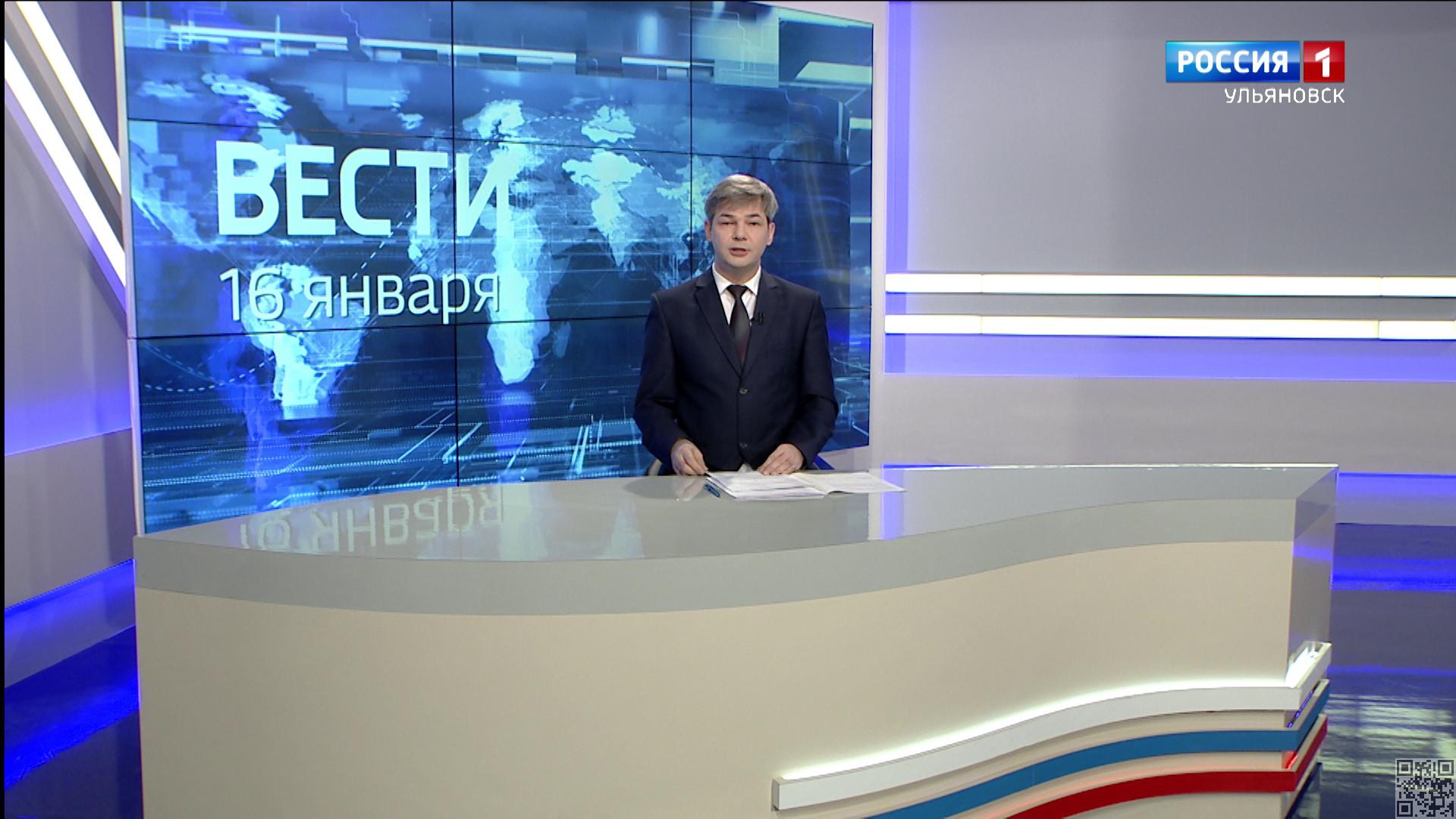 """""""Вести-Ульяновск"""" – 16.01.20 – 20.44"""