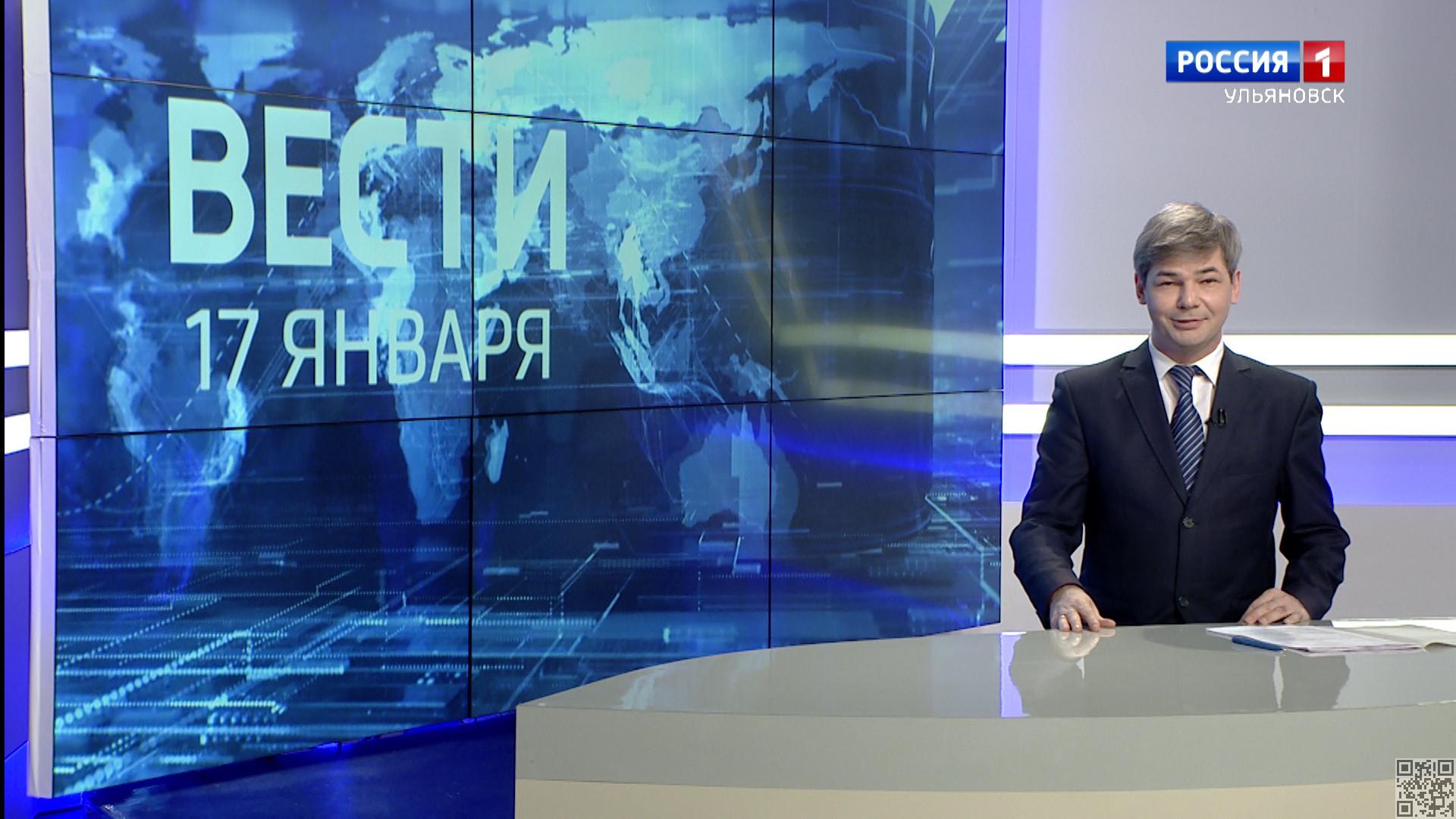 """""""Вести-Ульяновск"""" – 17.01.20 – 20.44"""