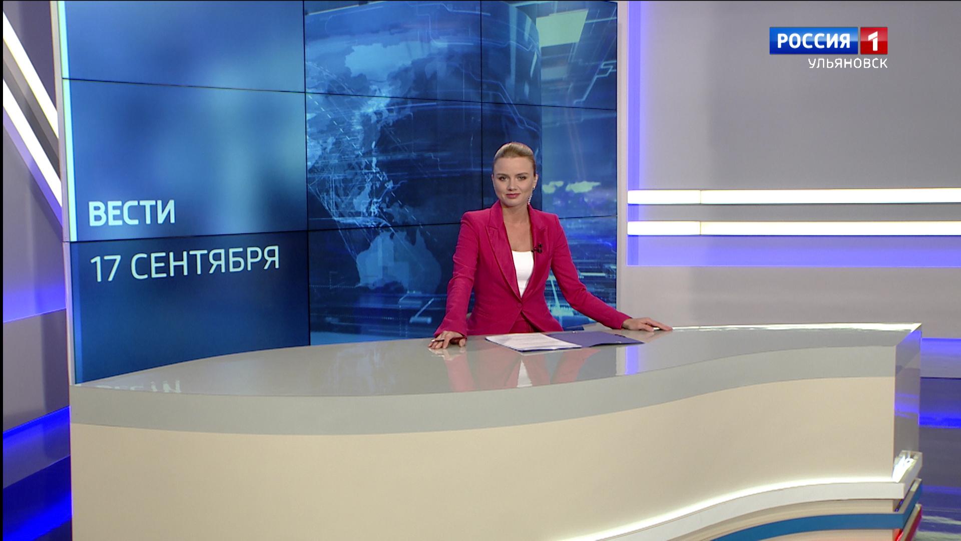 """""""Вести-Ульяновск"""" – 17.09.20 – 14.30"""