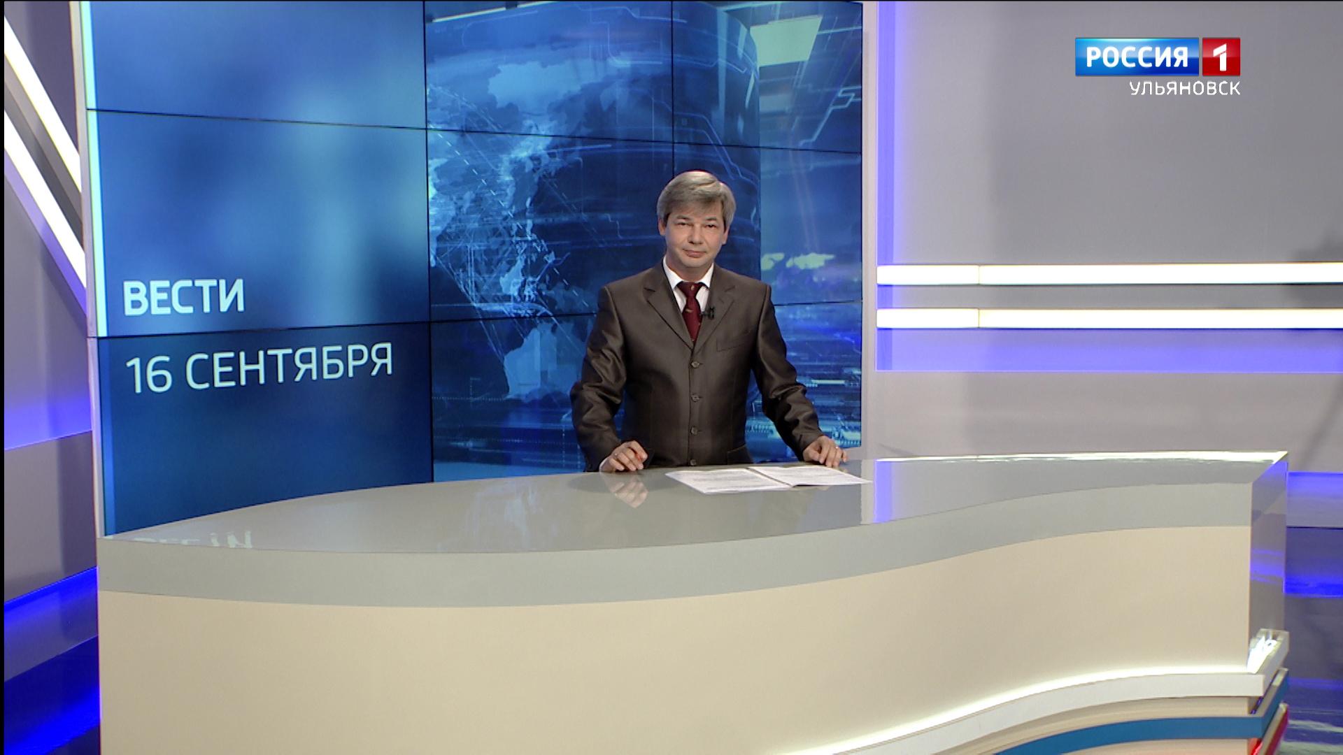 """""""Вести-Ульяновск"""" – 16.09.20 – 21.05"""