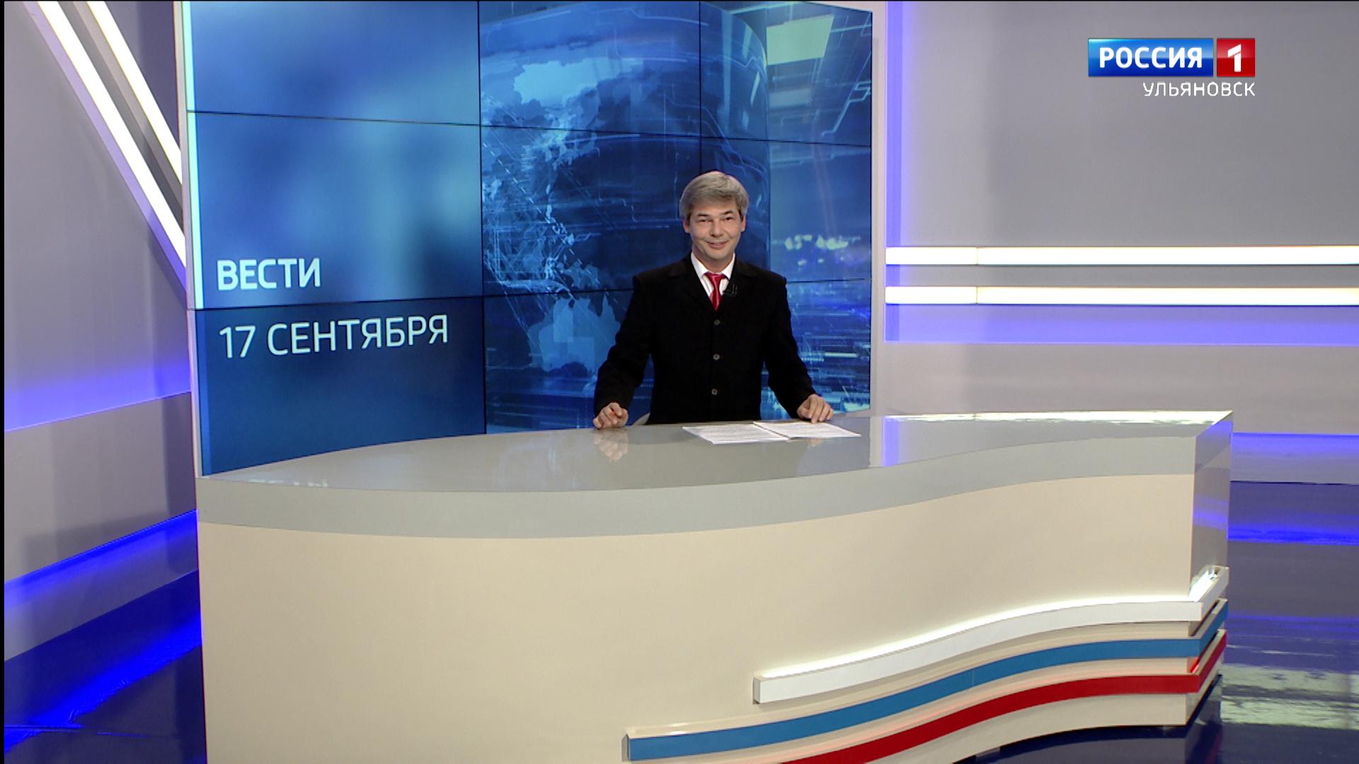 """""""Вести-Ульяновск"""" – 17.09.20 – 21.05"""