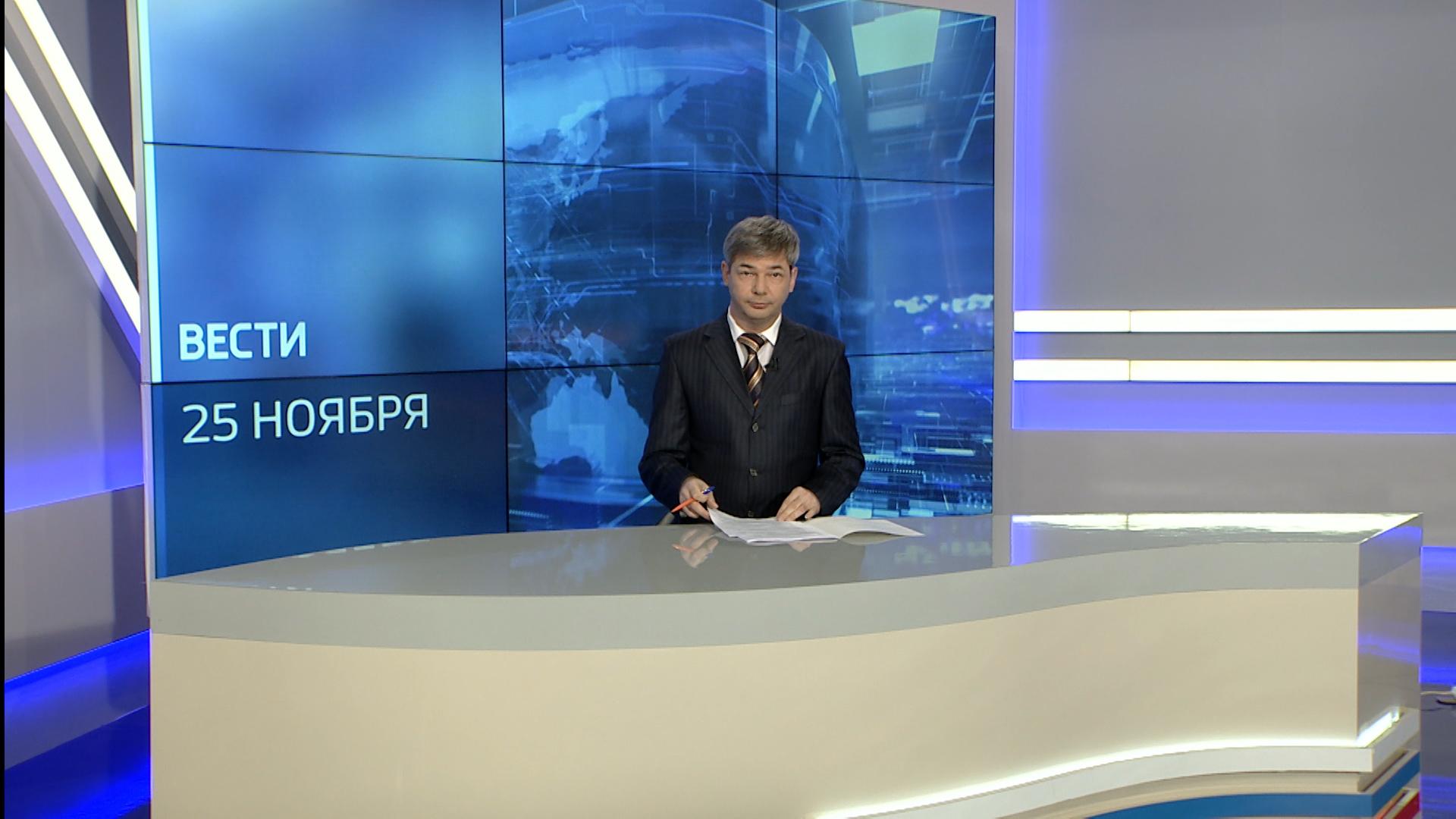 """""""Вести-Ульяновск"""" – 25.11.20 – 14.30"""