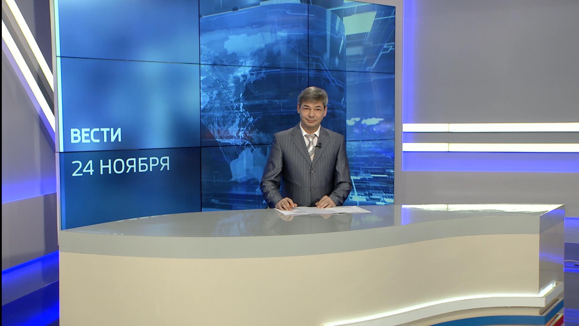 """""""Вести-Ульяновск"""" – 24.11.20 – 21.05"""
