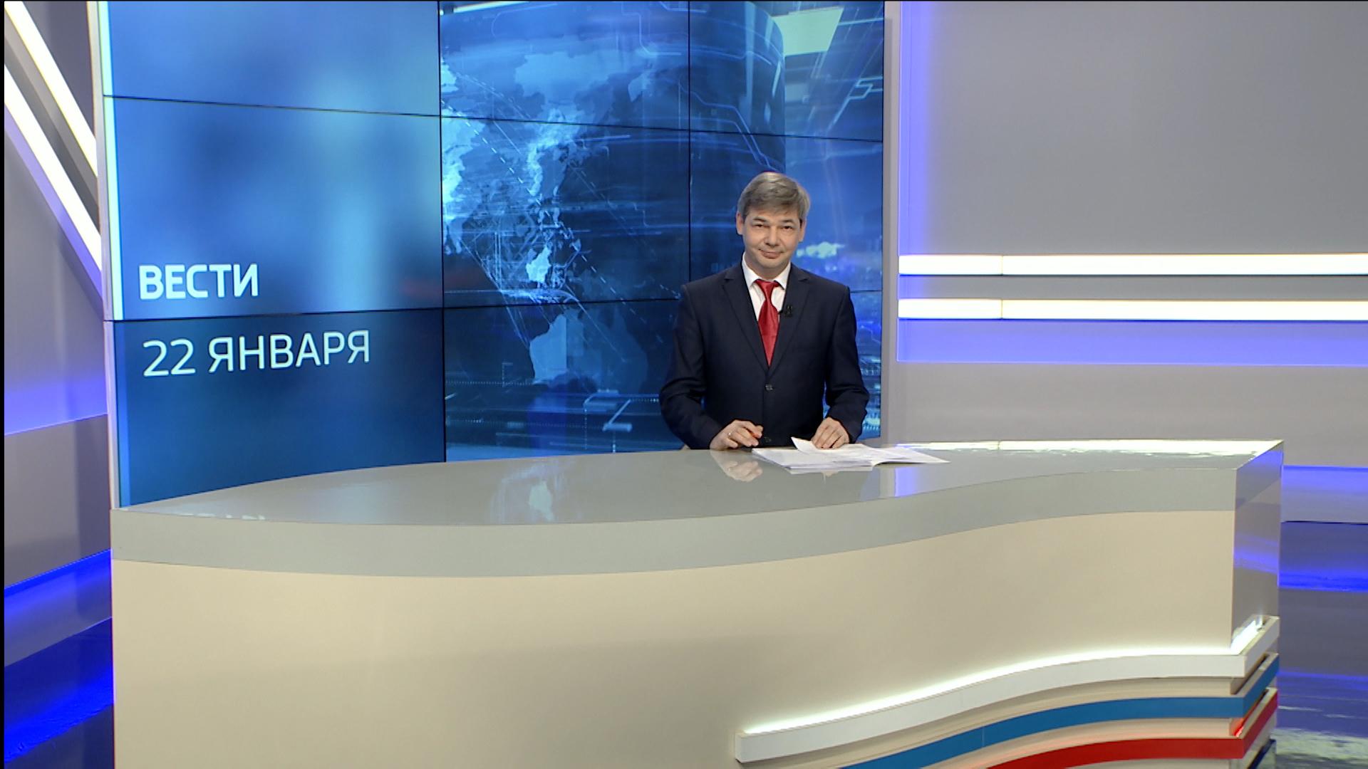 """""""Вести-Ульяновск"""" – 22.01.21 – 21.05"""