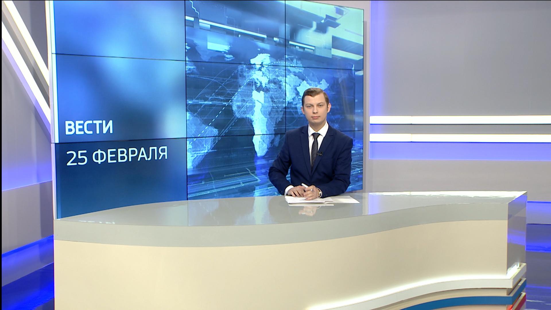 """""""Вести-Ульяновск"""" – 25.02.21 – 21.05"""