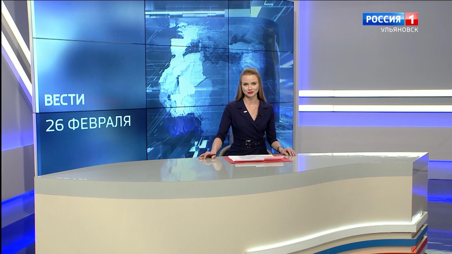 """""""Вести-Ульяновск"""" – 26.02.21 – 9.00"""
