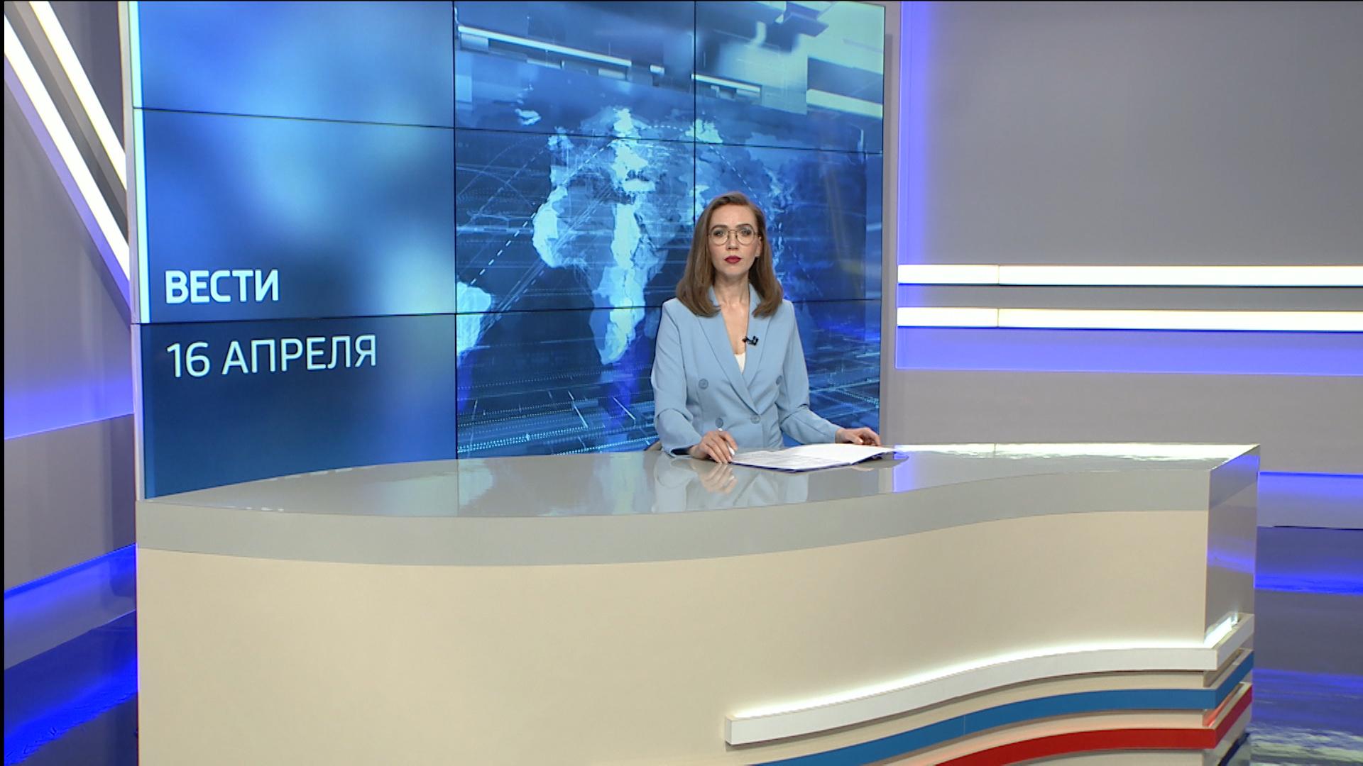 """""""Вести-Ульяновск"""" – 16.04.21 – 14.30"""