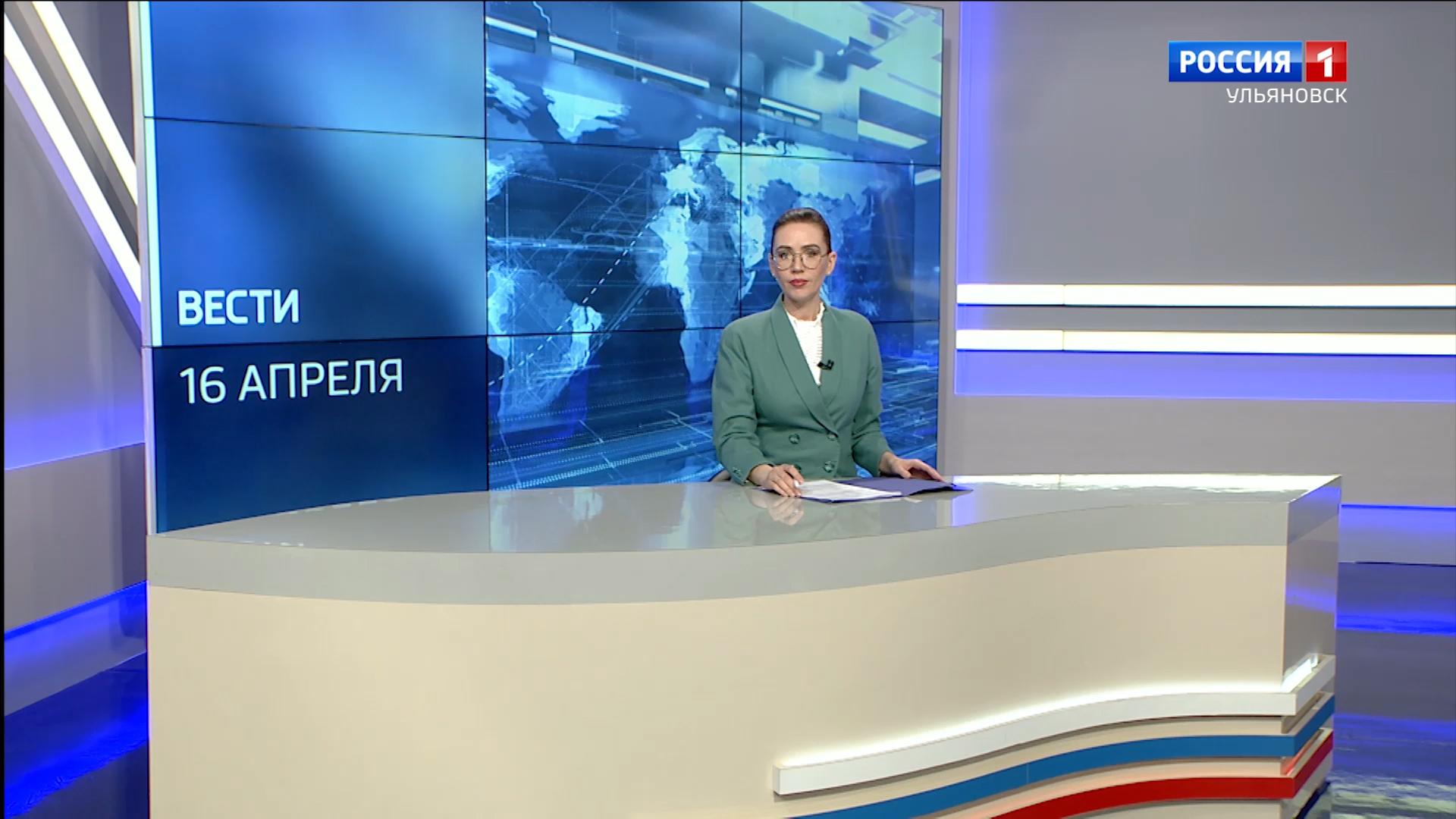 """""""Вести-Ульяновск"""" – 16.04.21 – 9.00"""