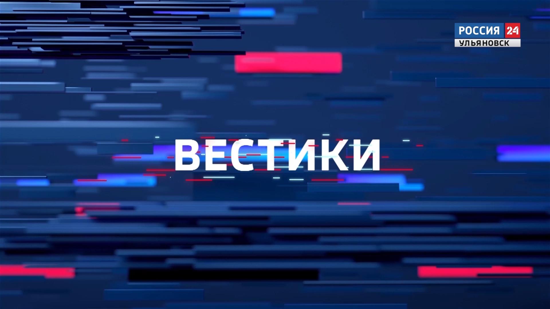 Вестики Выпуск 18 11.04.21