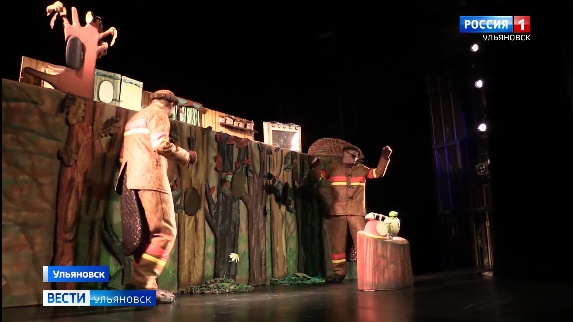 В Ульяновском Театре Кукол сыграли спектакль «Осторожно, пожар!»