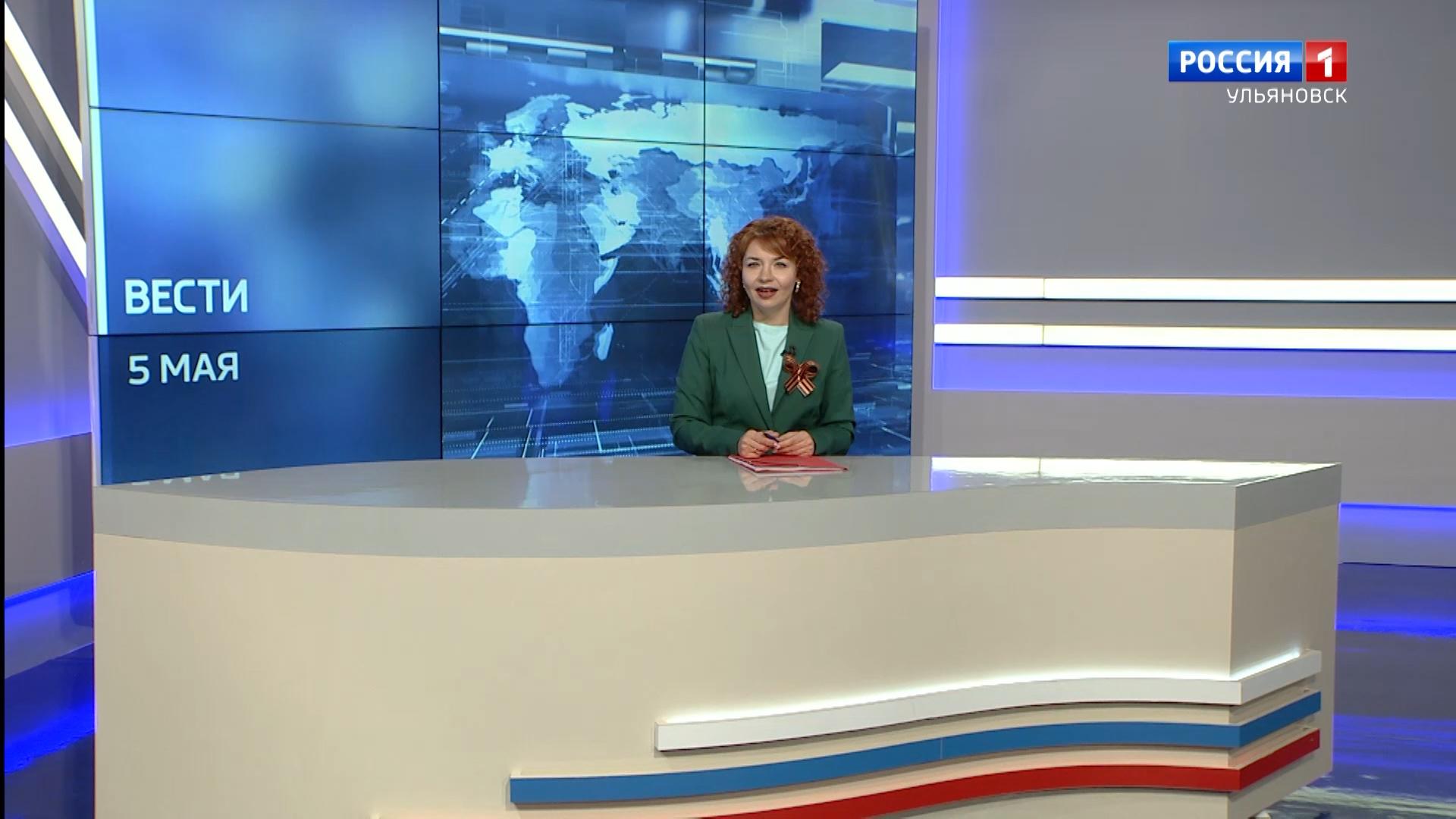 """""""Вести-Ульяновск"""" – 05.04.21 – 21.05"""