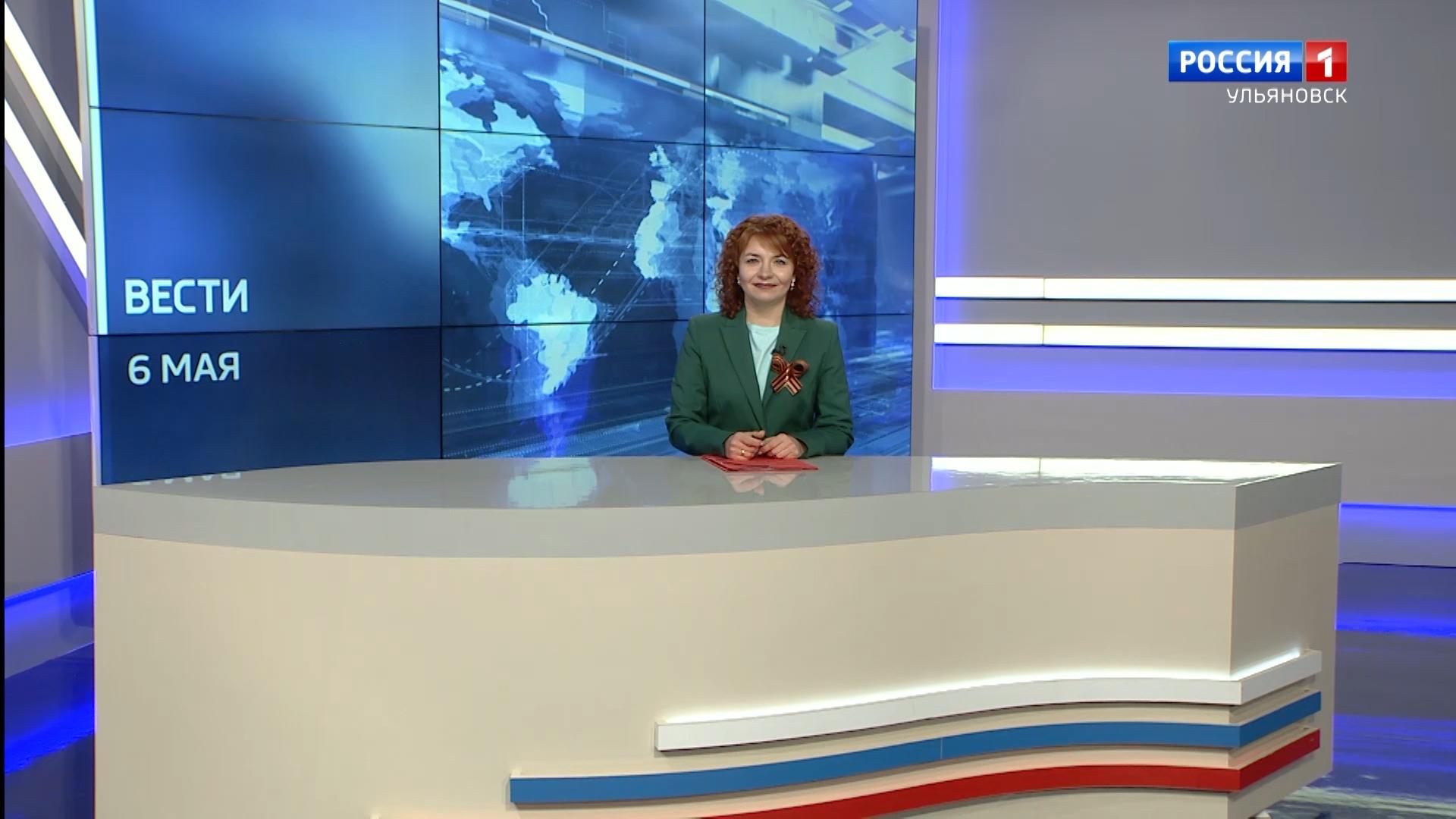 """""""Вести-Ульяновск"""" – 06.05.21 – 9.00"""