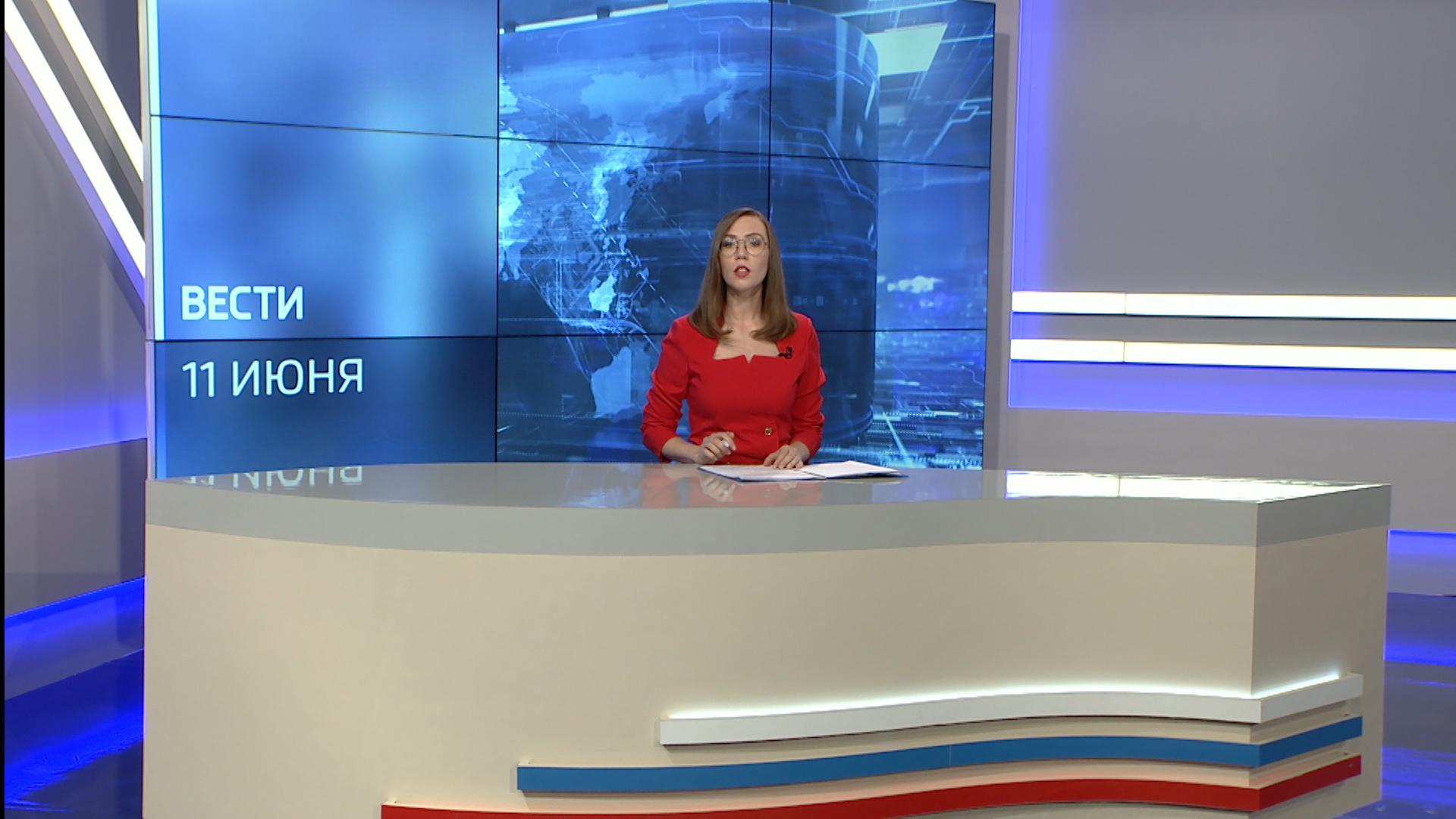 """""""Вести-Ульяновск"""" – 11.06.21 – 14.30"""