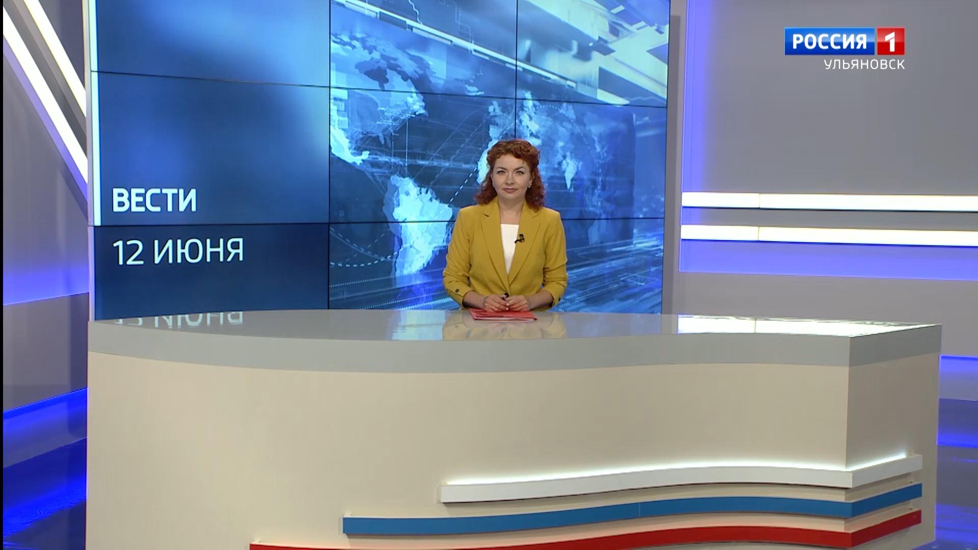"""""""Вести-Ульяновск"""" – 12.06.21 – 8.00"""