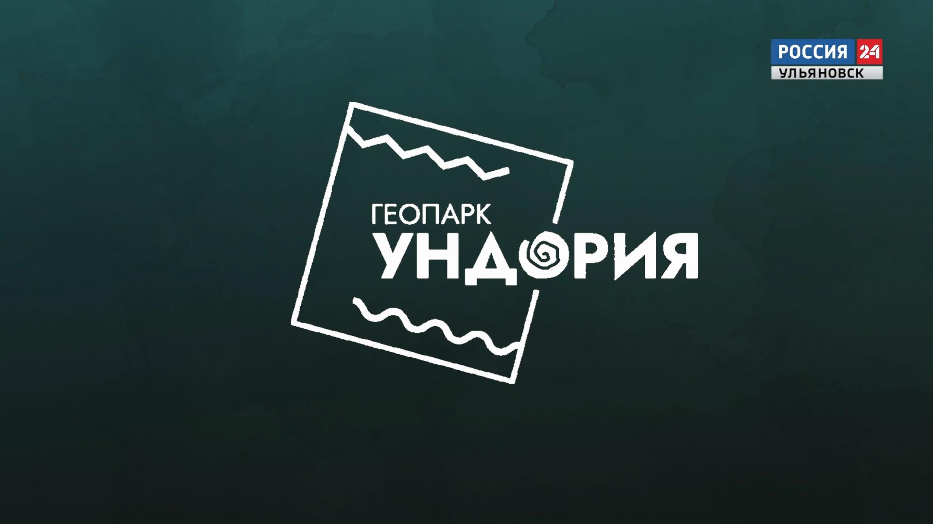 """""""УНДОРИЯ-ГЕОПАРК ЮРСКОГО ПЕРИОДА """""""