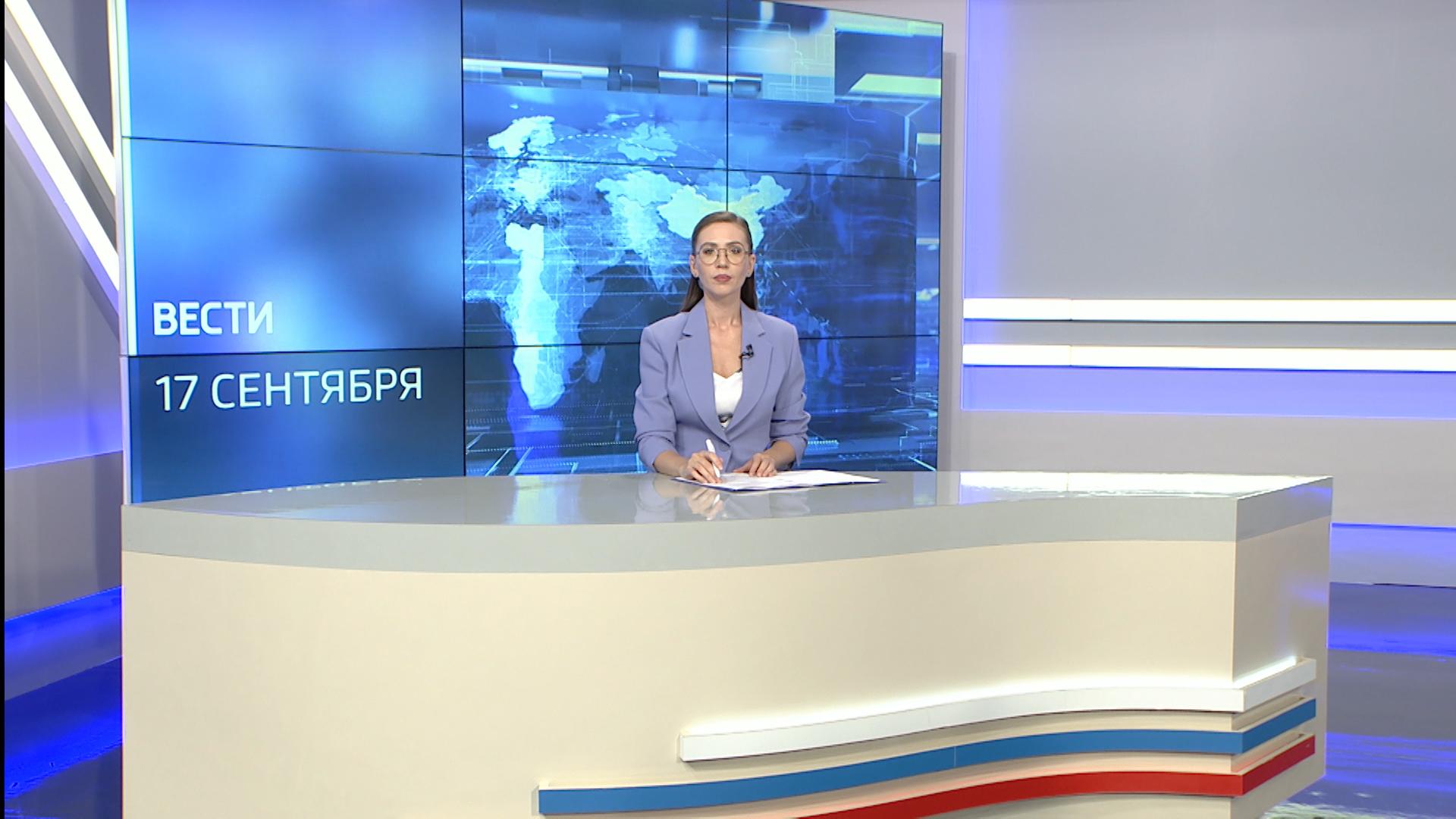 Вести-Ульяновск – 17.09.21 – 14.30