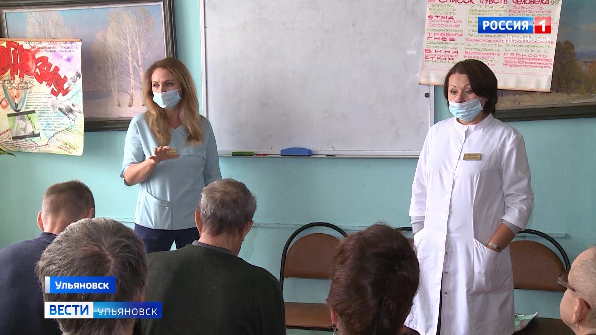 День медицинского психолога в Ульяновске