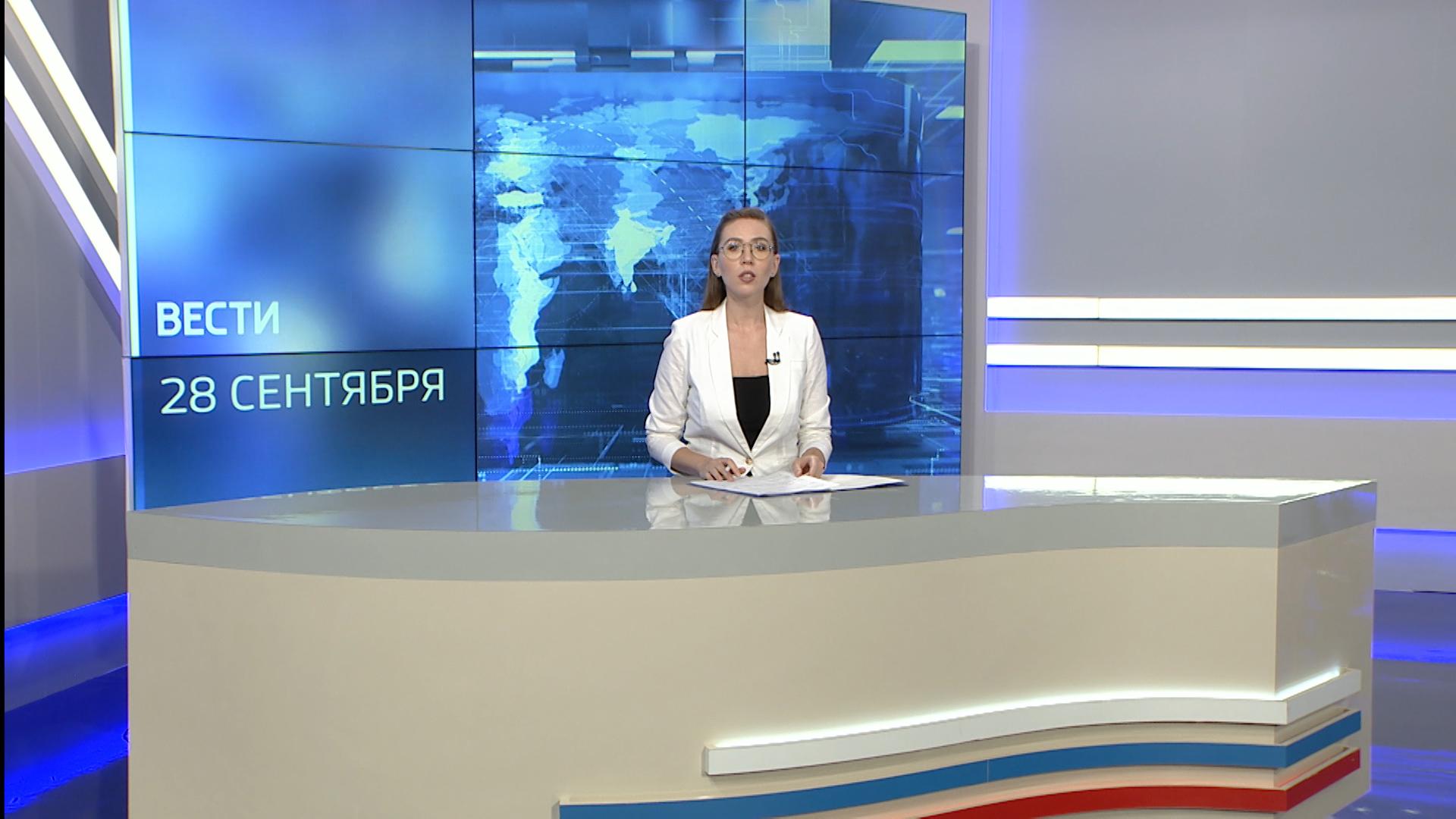 """""""Вести-Ульяновск"""" – 28.09.21 – 14.30"""