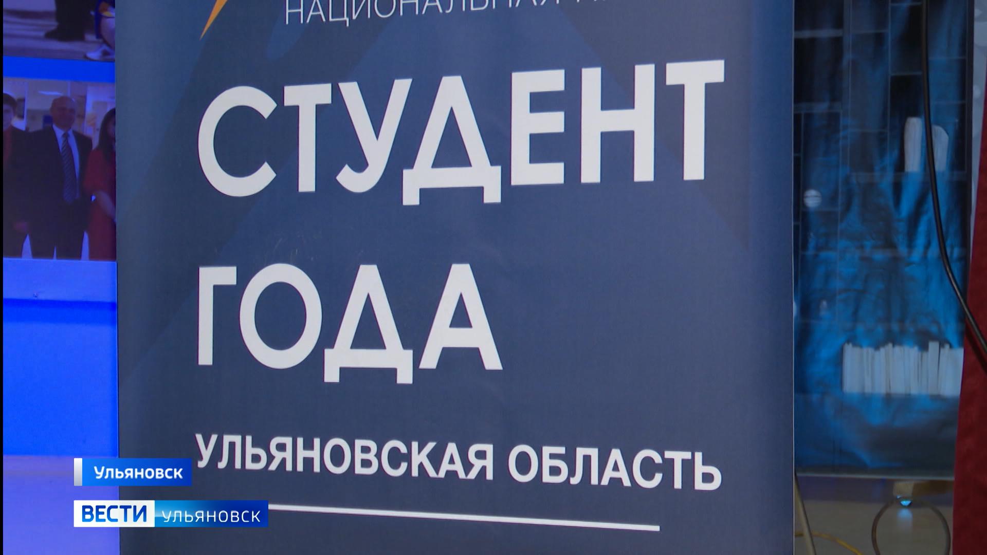"""В Ульяновске проходит """"Студент года"""""""