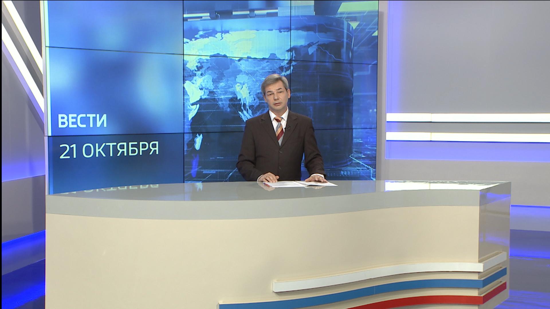 """""""Вести-Ульяновск"""" – 21.10.21 – 21.05"""